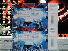 LIVE-GYMチケット