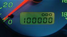 祝!10万キロ~