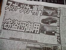 自動車窃盗団御用、大阪周辺の人見つかるといいね。