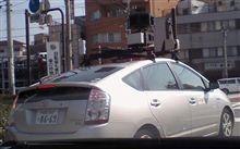 街眺 Googleストリートヴュー撮影車遭遇!!