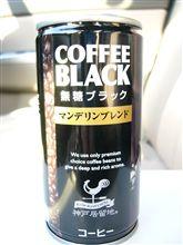 千葉で神戸居留地缶珈琲を飲んでみました~