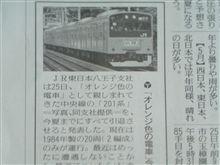 ★『オレンジ色の電車』は今夏まで。(泣