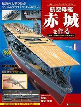 「週刊!航空母艦 赤城を作る!」/気になるムック。