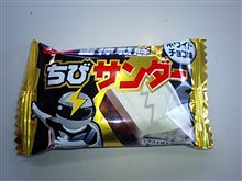 チリ地震とおやつのちびサンダー(ホワイトチョコ味)