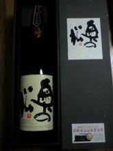 奥の松 純米大吟醸酒