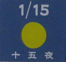 月暦 2月28日(日)