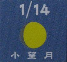 月暦 2月27日(土)
