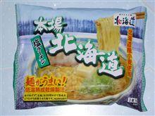 藤原製麺 本場北海道塩ラーメン
