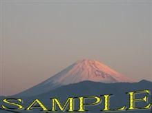 今日の富士山 100228:女性が気合を入れるポイント編