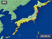 津波警報発令