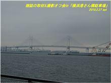 2010.2.27 sat 雑誌の取材&撮影オフ会in「横浜港さん橋駐車場」を終えて♪