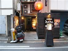 博多駅近くで地鶏黒豚料理なら「問屋酒場 とんとん 」