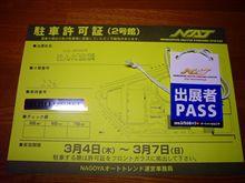 ぱんちゃ in ナゴヤオートトレンド2010