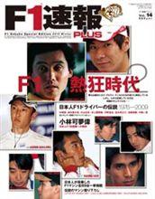 【書籍】F1速報PLUS vol.14 ~F1熱狂時代2~