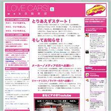 LOVE CARS!-web自動車部-サイトオープン!