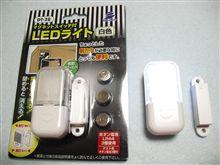 100円ショップのLEDライト