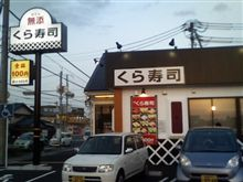 くら寿司へ