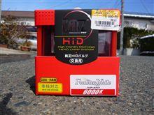 HIDバーナー交換(・∀・)ニヤニヤ