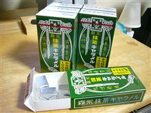 抹茶キャラメル