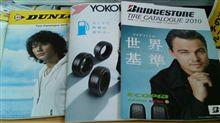 2010タイヤカタログ。。。