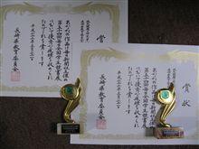 太宰府天満宮奉納 毎日全国学生競書展 W受賞(^^)
