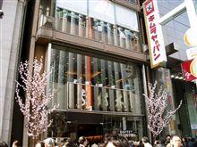 銀座キムラ屋