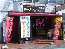 グラトラでおやじ町田店