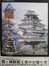 鶴ヶ城修繕工事!