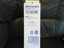 シャープ 加湿フィルターFZ‐35CIMF