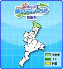 コロプラ三重県制覇ドライブオフの告知