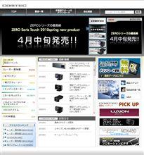 新製品 レーダー探知機発売!?