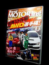 Best MOTORing 2010 5月号