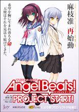 Angel Beats!4月放送開始