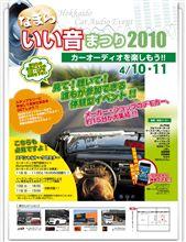 なまらいい音まつり2010開催(^з^)-☆!!
