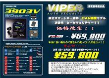 VIPER 3903Vキャンペーン 残すところ3日!!