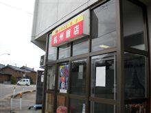 新潟に行ってきました♪ その3 「杭州飯店」-燕市-