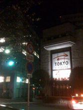 東京来ました