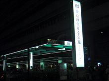東京厚生年金会館が49年の歴史に幕