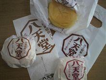初!広島「八天堂」