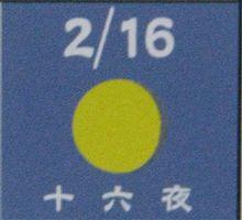 月暦 3月31日(水)
