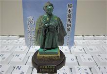 坂本龍馬 坂本龍馬銅像(1928年) ~高知桂浜~