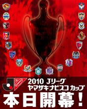2010 ヤマザキナビスコカップ 予選リーグBグループ第1節 vs ジュビロ磐田