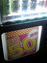 50円の自動販売機ですo(^▽^)o