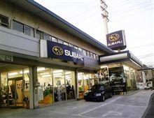 東京スバル,店舗の統合!