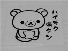 S2000の自己最高燃費達成!!( ;谷)
