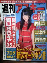 週刊アスキー 5/18増刊号