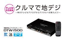新製品 DTW1500が発表されました!!