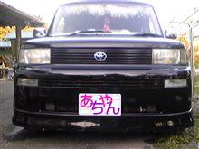 洗車日和(´∀`)←