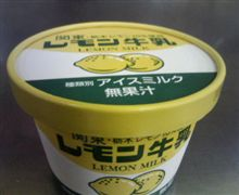 レモン牛乳アイス!