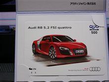 Audi R8  クオカード